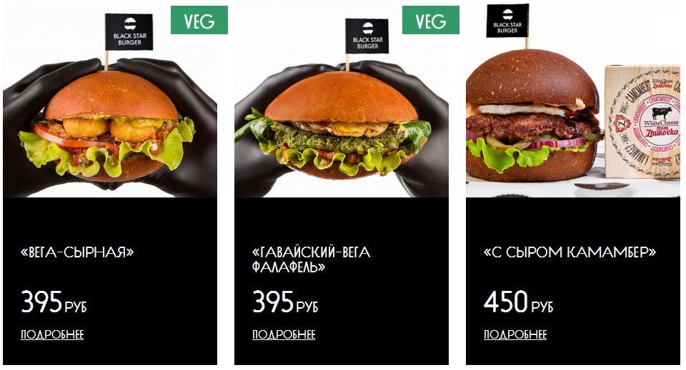 Веганские бургеры для тех, кто следит за своим питанием