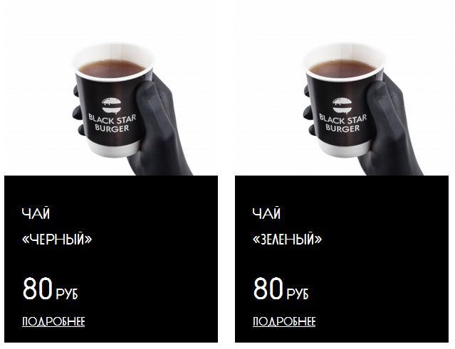 Вкуснейший зеленый и черный чай