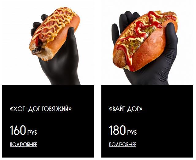 Вкуснейшие говяжьи хот-доги