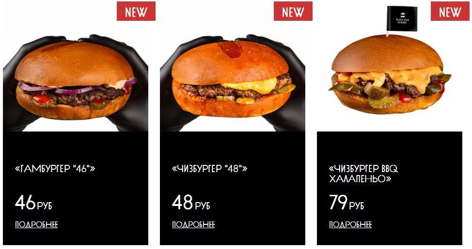 Дешевые и вкусные бургеры для всех