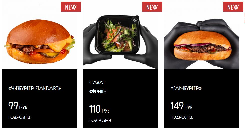 Новые салаты, чизбургеры и гамбургеры