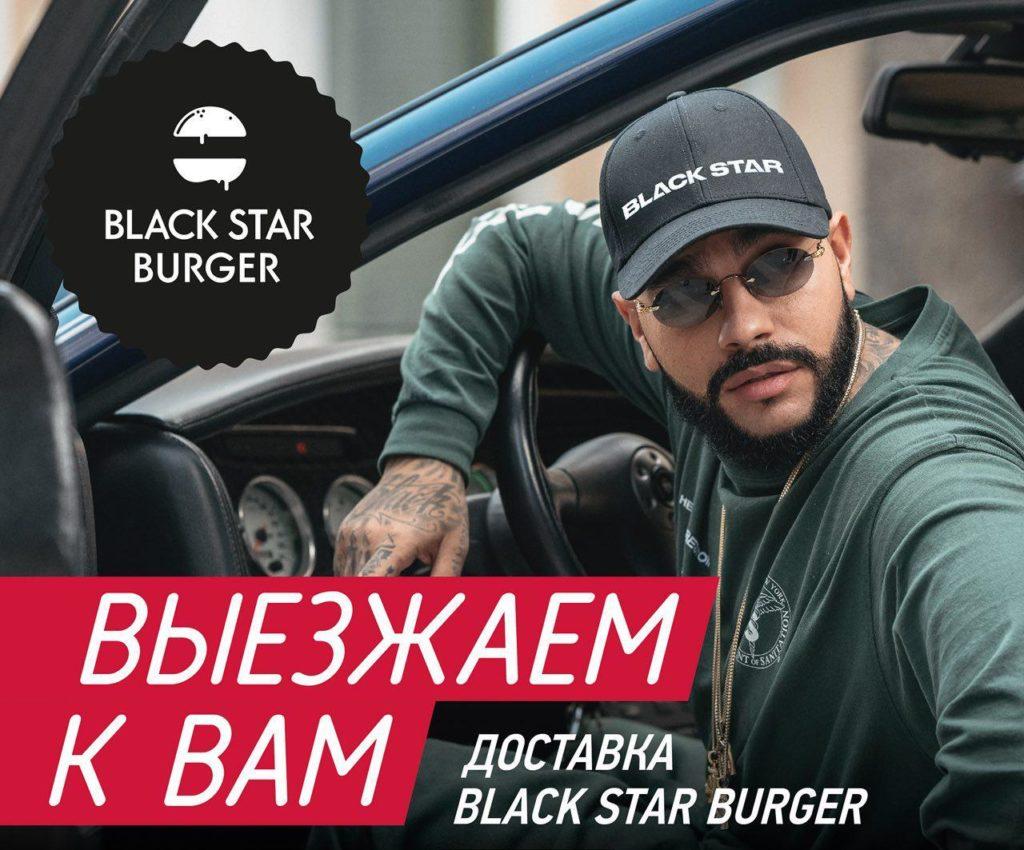 Доставка Блэк Стар Бургер