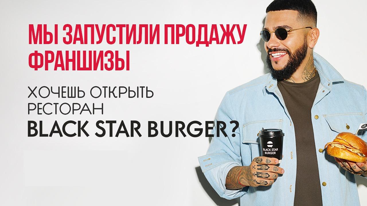 Открыть Блэк Стар Бургер может каждый