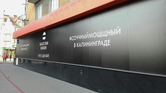 Открытие ресторана Тимати в Калининграде